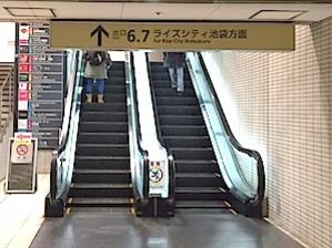 東池袋駅からのアクセス1