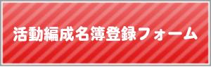 活動編成名簿登録フォームボタン